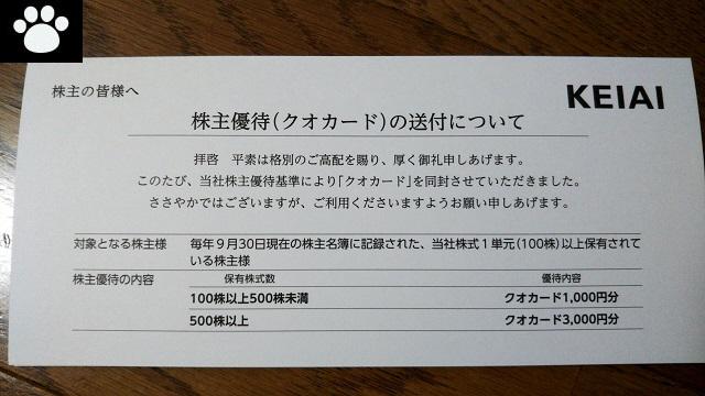 ケイアイスター不動産3465株主優待2