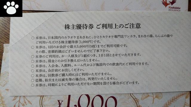 コシダカホールディングス2157株主優待3