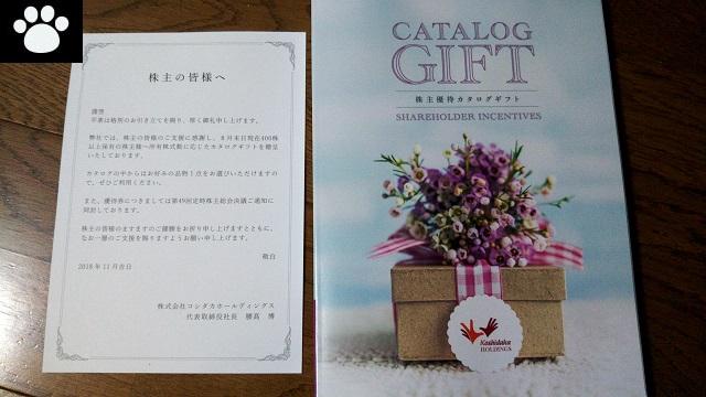 コシダカホールディングス2157株主優待1