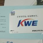 近鉄エクスプレス9375株主優待2