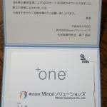 Minoriソリューションズ3822株主優待2