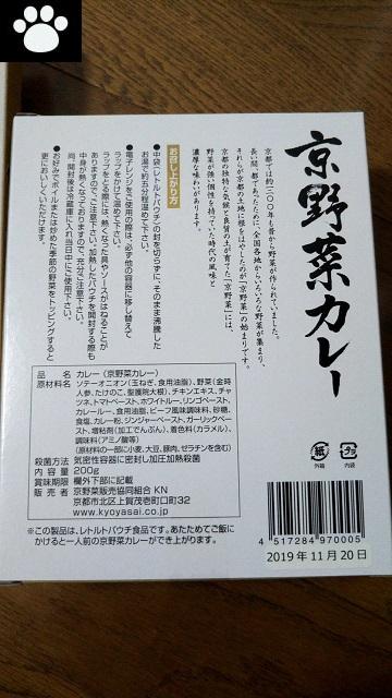 日本コンセプト9386株主優待3