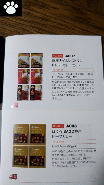 日本管財9728株主優待2