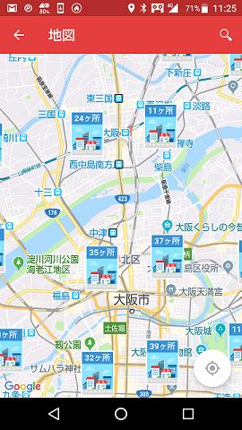 楽天チェックアプリ1