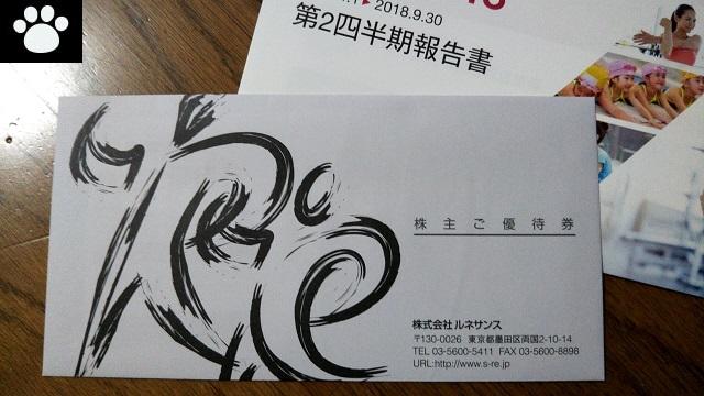 ルネサンス2378株主優待1