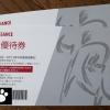 ルネサンス2378株主優待2