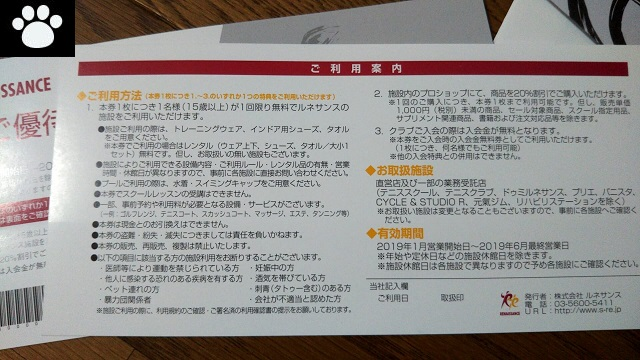 ルネサンス2378株主優待3