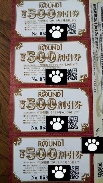 ROUND1株主優待2