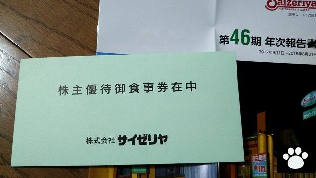 サイゼリヤ7581株主優待1