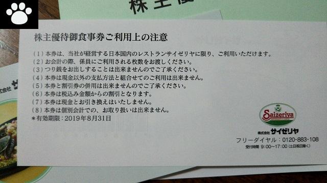 サイゼリヤ7581株主優待3