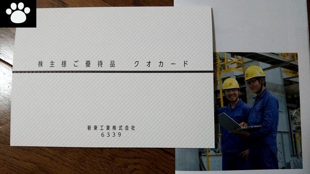 新東工業6339株主優待1