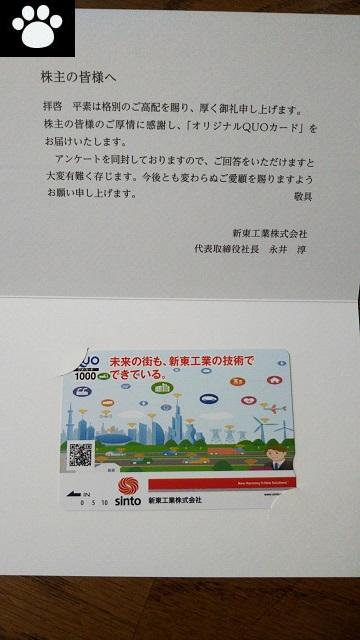 新東工業6339株主優待2