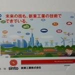 新東工業6339株主優待3