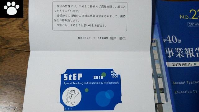 ステップ9795株主優待2