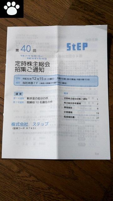 ステップ9795株主総会1