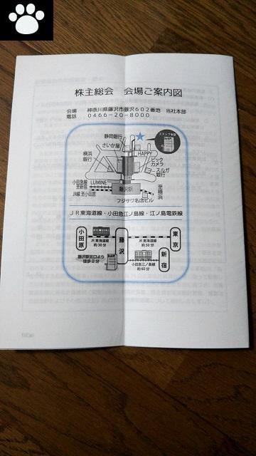 ステップ9795株主総会2