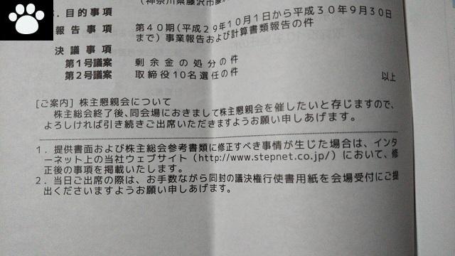 ステップ9795株主総会3