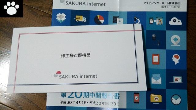 さくらインターネット3778株主優待1