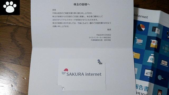 さくらインターネット3778株主優待3
