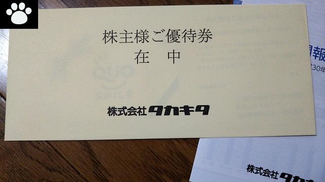 タカキタ6325株主優待1