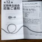 ツナグ・ソリューションズ6551株主優待1