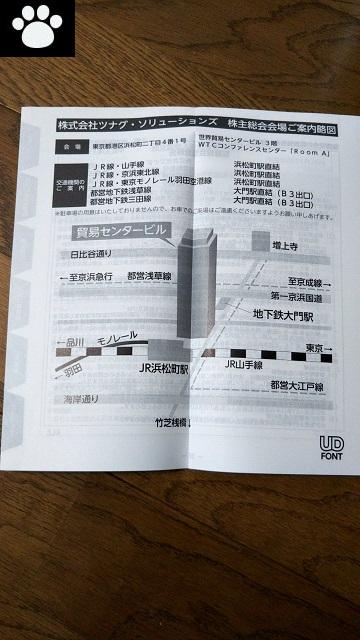ツナグ・ソリューションズ6551株主優待2