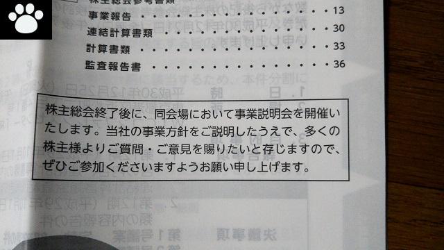 ツナグ・ソリューションズ6551株主優待3