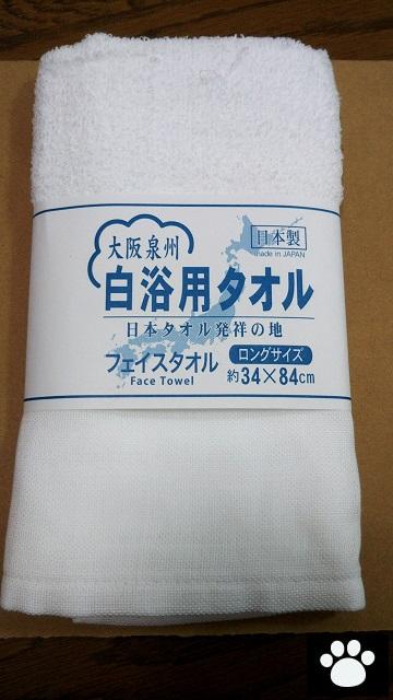 ワッツ2735株主優待3