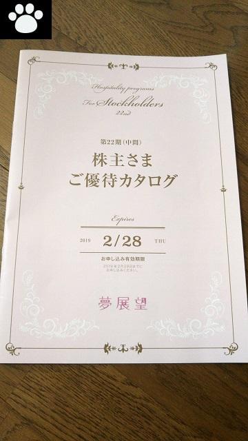 夢展望3185株主優待1
