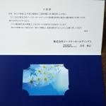 ジー・スリーホールディングス3647株主優待1