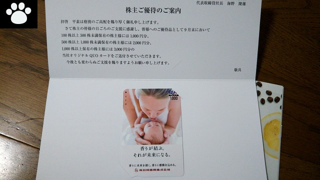 長谷川香料4958株主優待2