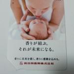 長谷川香料4958株主優待3