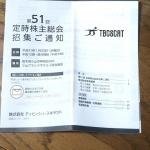 ティビィシィ・スキヤツト3974株主総会1