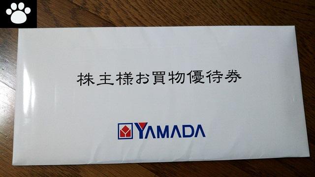 ヤマダ電機9831株主優待1