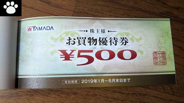 ヤマダ電機9831株主優待3