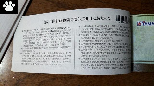 ヤマダ電機9831株主優待4
