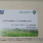 ファーストコーポレーション1430株主優待3