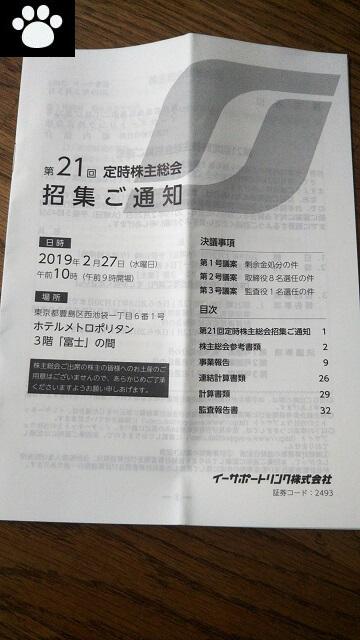 イーサポートリンク2493株主総会1