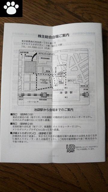 イーサポートリンク2493株主総会2