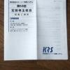 キューソー流通システム9369株主総会1