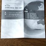 マルカキカイ7594株主総会1