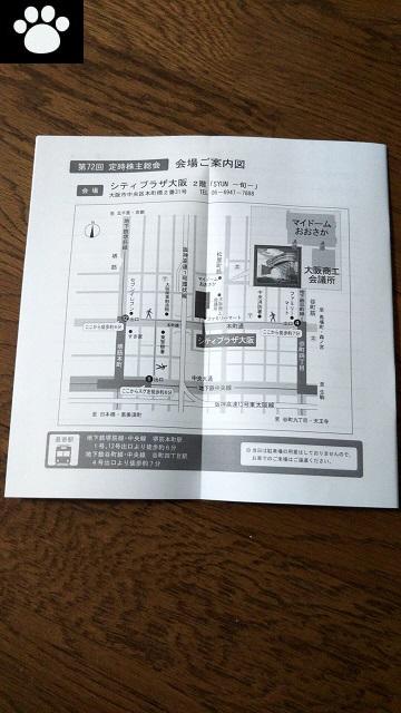 マルカキカイ7594株主総会2