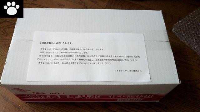 日本ドライケミカル1909株主優待1