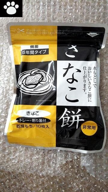 日本ドライケミカル1909株主優待5