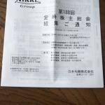 日本毛織3201株主総会1