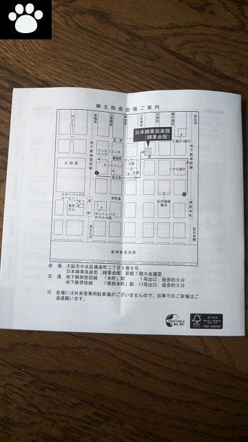 日本毛織3201株主総会2