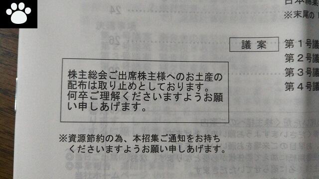 日本毛織3201株主総会3