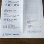 日本フイルコン5942株主総会1