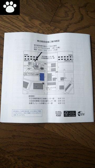 日本フイルコン5942株主総会2