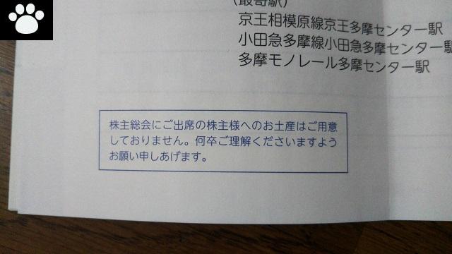 日本フイルコン5942株主総会3